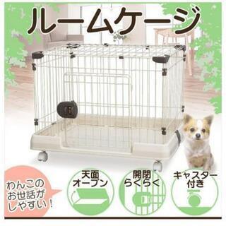 ペット用 サークル 超小型~小型犬サイズ