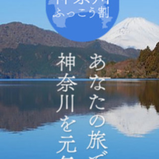 近場で温泉箱根宿にお得に泊まろ(ふっこう割適用)