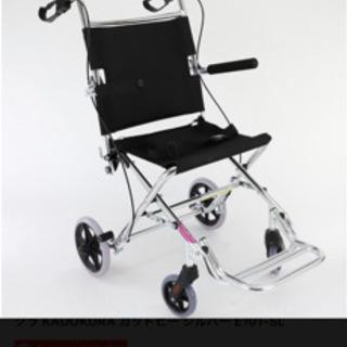 カドクラ製 車椅子 簡易型 1日使用のみ