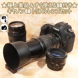★極上美品&すぐ使えるSD付き★キヤノン 6D トリプルレンズセット