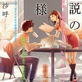 """3/1(日)PM """"小説の神様""""課題本読書会in大阪"""