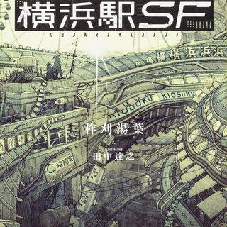 """3/8(日)PM """"横浜駅SF""""課題本読書会in横浜"""