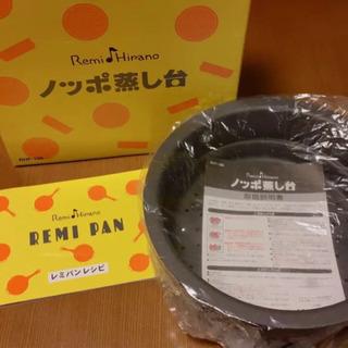 【新品】レミパン用 蒸し台