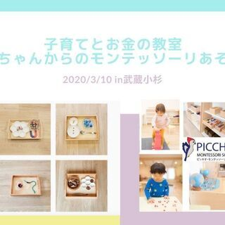 【無料!託児&知育玩具プレゼント】子育てとお金の教室・赤ちゃんか...