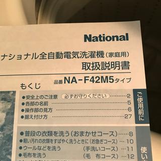 2000円 洗濯機 national 全自動 4.2キロ 故障なし!