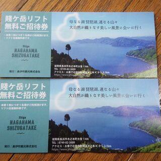 2枚 賤ヶ岳リフト 無料ご招待券