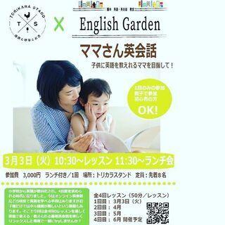 ママさん英会話 英語・英会話English Garden
