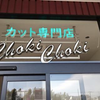 9月~ 美容師パート カット専門店 ChokiChoki