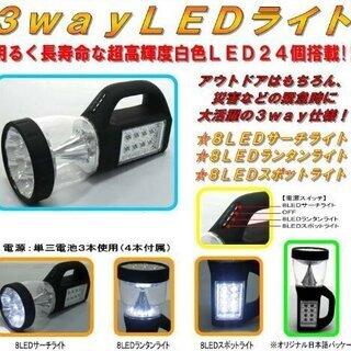 【ネット決済・配送可】3WayLEDライト 線状降水帯 一時間辺...