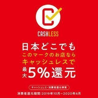 【得カフェ】キャッシュレス決済入門!PayPayってお得なの?