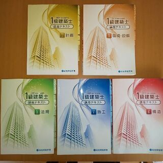 ★☆【値下げ】一級建築士 総合資格 2019 テキスト 問題集 ...
