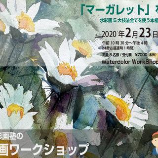 2月23日(日)「マーガレット」を描く水彩画ワークショップ