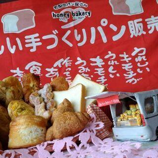 土日休みの車で回るパン屋さん大募集!【引継ぎコース】