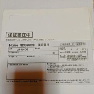 冷蔵庫 2019年 美品 保証書、取説あり − 静岡県