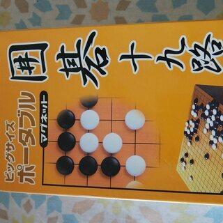 ビッグサイズ ポータブル 囲碁 十九路盤
