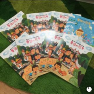 美品 JX-ENEOS童話賞 作品集 第47回 童話の花束 7冊...