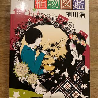 0円💕植物図鑑