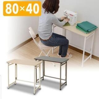 折りたたみテーブル 横80×奥行40