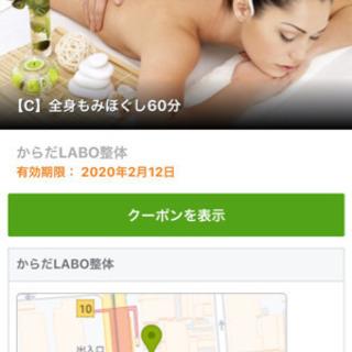 名古屋 伏見駅 もみほぐし60分 クーポン!