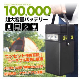 100000mahポータブル★電源★