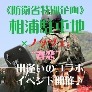 """《防衛省》自衛官と出逢える""""春恋""""コラボパーティー♪in佐…"""