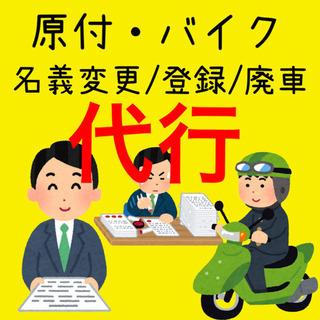 原付・バイクの名義変更/登録/廃車/車検代行します(^-^)/