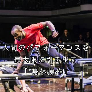 全てのスポーツへ応用できる身体操作トレーニング!
