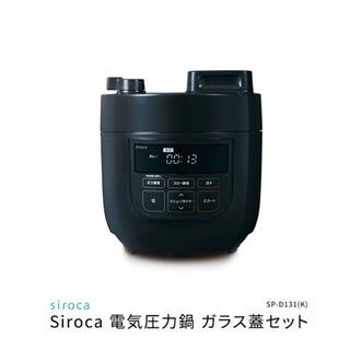 シロカ 電気圧力鍋 2リットル ブラック色 新品未使用