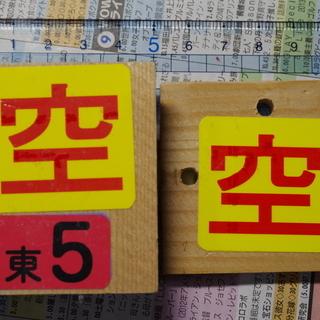 特注品の木札 57㎜×52㎜ 厚さ6㎜ Φ5㎜穴3箇所 シールが...