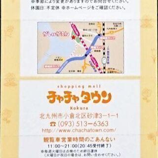 かしいかえん(シルバニアガーデン)施設利用券2枚セット【B】20...
