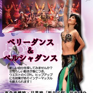 ベリーダンス・ペルシャダンス教室 studioDARYA(スタジ...