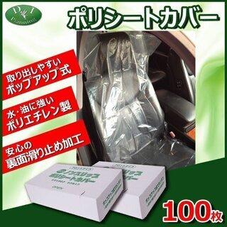 ポリシートカバー 100枚 (50枚入×2箱) フロント用 ノン...