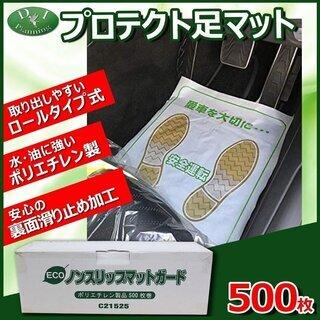 プロテクト足マット 500枚入り ポリエチレン製 ノンスリップタ...
