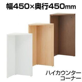 新品★未開封!ハイカウンターコーナー(白)