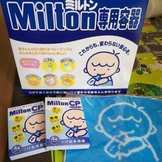 新品☆ミルトン専用容器4L