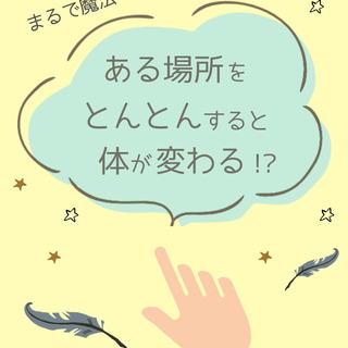 【2/16】簡単な方法で体がゆるむ!骨ナビワークショップ