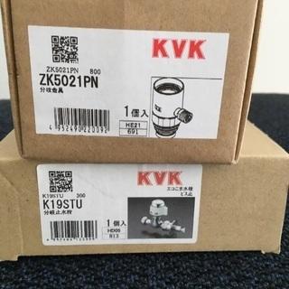 中古 分岐水栓KVK