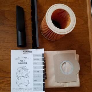 ケルヒャー乾湿用バキュームクリーナーWD3の部品