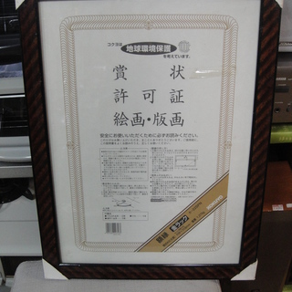 KOKUYO コクヨ 額縁 金ラック カー22SPN 賞状A3 ...