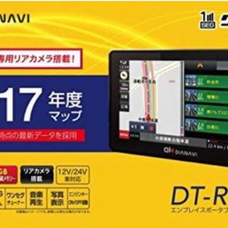 リアカメラ搭載 7インチ ワンセグポータブルカーナビ 2017年度版