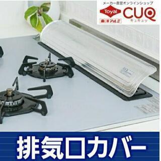 新品 IH対応 サイズ伸縮 排気口カバー 東洋アルミ