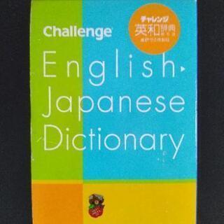 Challenge 英和辞典 進研ゼミ特装版