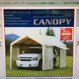 【新品】スチールフレームキャノピー ガレージ