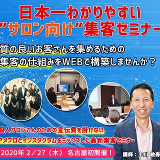 2/27(木)新春初の名古屋開催!【サロン向け】日本一分かりやす...