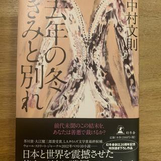 去年の冬、きみと別れ【小説】幻冬舎