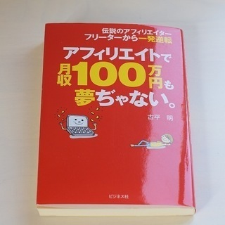 【ビジネス書】アフィリエイトで月収100万円も夢ぢゃない。