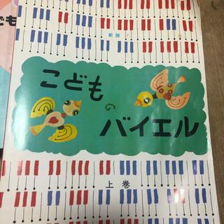 ピアノ楽譜 こどもバイエル - 台東区