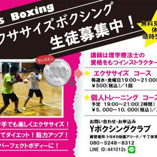 ボクササイズ、ボクシング