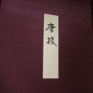 古本 織物 唐箋