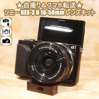★自撮り&スマホ転送★ソニー NEX-3 N 16-50mm レ...
